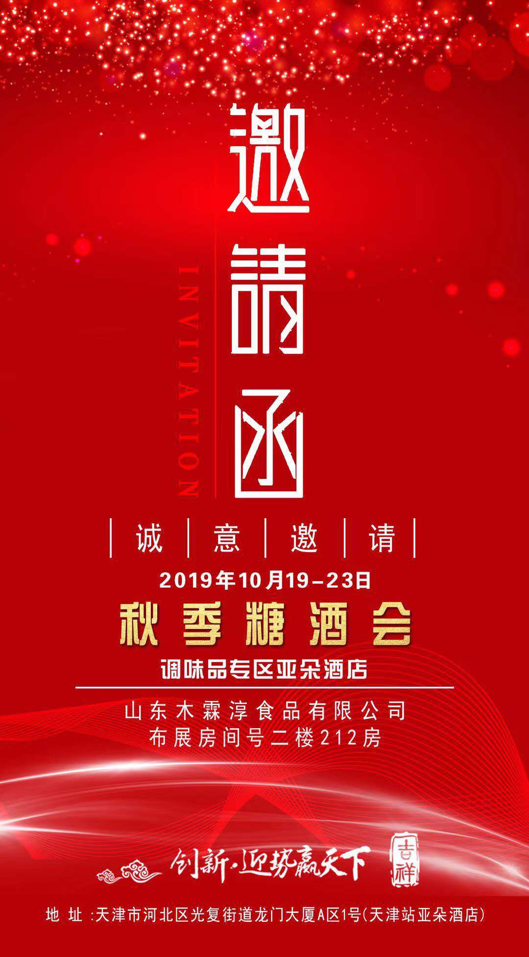 【邀请函】木霖淳食品邀您参加2019年10月19-23日天津秋季糖酒会调味品专区