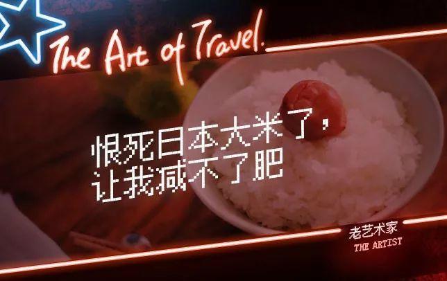 日本大米配酱油,我可以吃五大碗